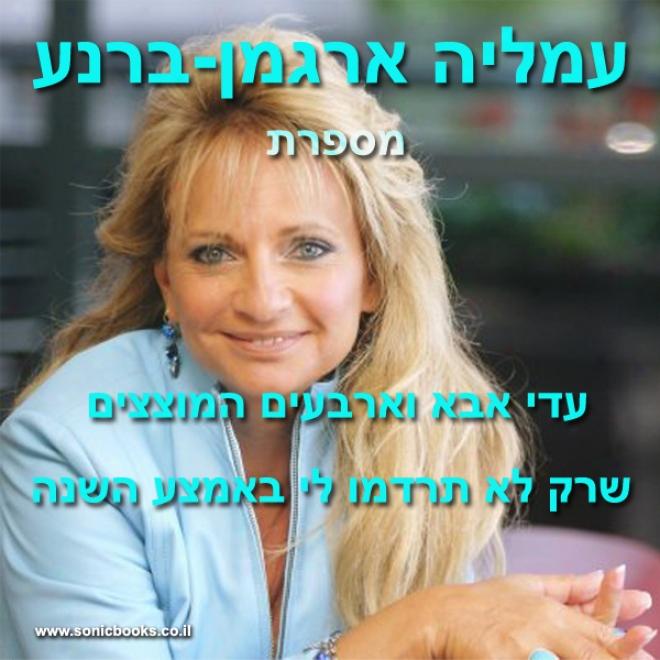 Amalia Argaman Barnea Stories (unabridged)