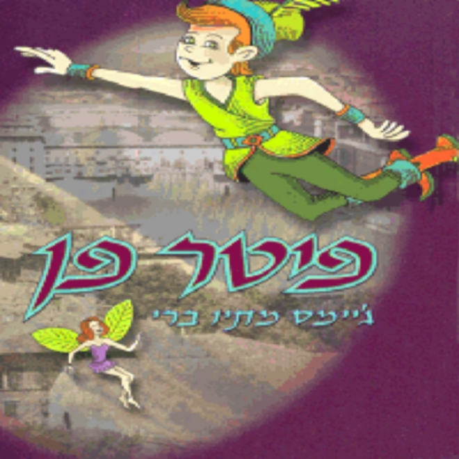 Peter Pan (in Hebrew) (unabridged)