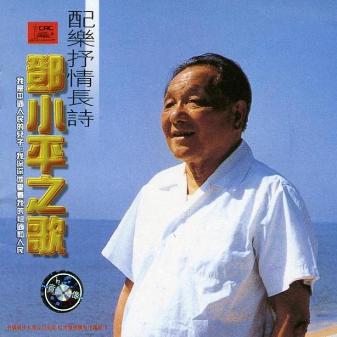 A Tribute To Deng Xiaoping: Musical Poetry (deng Xiaoping Zhi Ge: Pei Yue Shu Qing Chang Shi)
