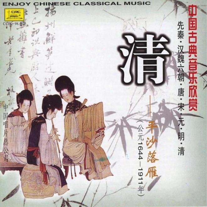 Ancient Classics Of Qing Dynasty: 1644 -1911 Ad (ping Sha Luo Yan: Qiny Gong Yuan 1644-1911 Nian)