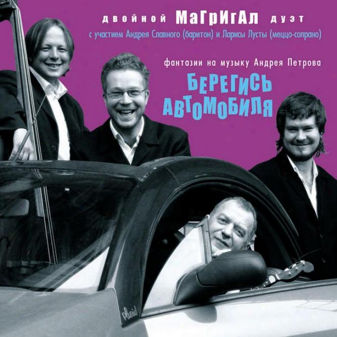 Ð�ð¾ð´ñ�ðµð¹ Пðµñ'ñ�ð¾ð³. 'Ððµñ�ðµð³ð¸ñƒñœ аð³ñ'ð¾ð¼ð¾ð±ð¸ð»ñŸ! (andrey Petrov. Beware Of The Car!)