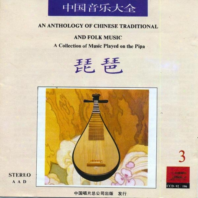Anthology Of Chinese Traditional And Folk Music: Pipa Vol. 3 (zhong Guo Yin Yue Da Quan: Pipa San)