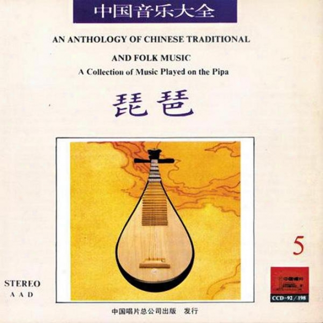 Anthology Of Chinese Tradiitonal & Folk Music: Collection Played Steady The Pipa Vol. 5