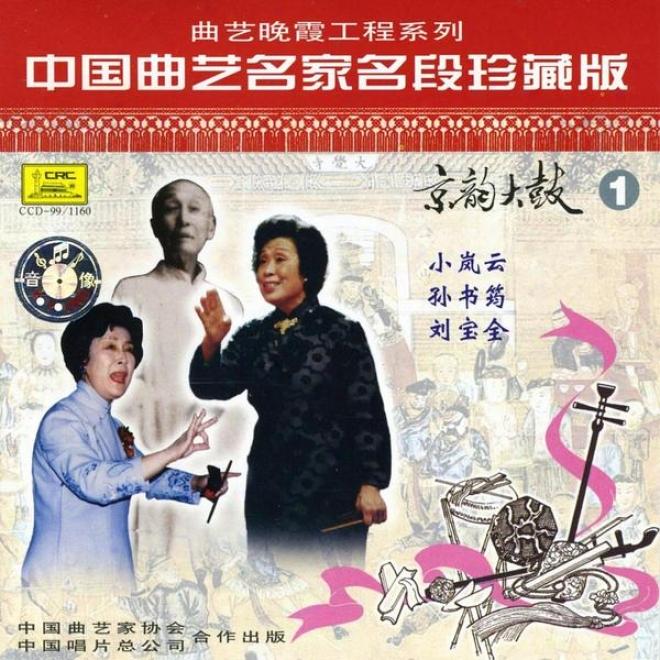 Beijing Dialect Storytelling With Drums: Vol. 1 (zhong Guo Qu Yi MingJ ia Ming Duan Zhen Cang Ban: Jing Yun Da Gu Yi)