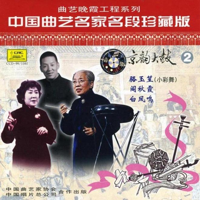 Beijing iDalect Storytelling With Drums: Vol. 2 (zhong Guo Qu Yi Ming Jia Ming Duan Zhen Cang Ban: Jing Yun Da Gu Er)