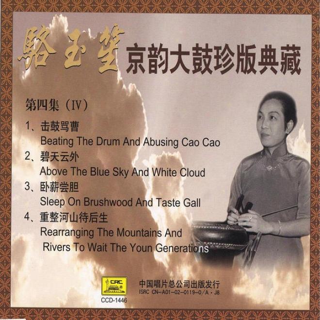 Beijing Musical Storytelling Collection: Vol. 4 - Luo Yusheng (jing Yun Da Gu Zhen Ban Dian Cang Di Si Ji: Luo Yusheng)