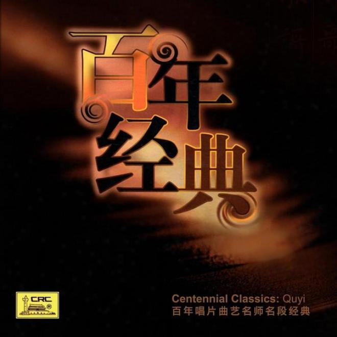 Centennial Classics: Quyi (bai Nian Chang Pian Qu Yi Ming Shi Ming Duan Jing Dian)