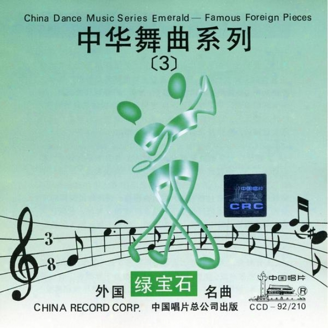 China Dance Music Series: Vol. 3 - Famous Foreign Pieces (zhong Hua Wu Qu Xi Lie San: Wai Guo Ming Qu)