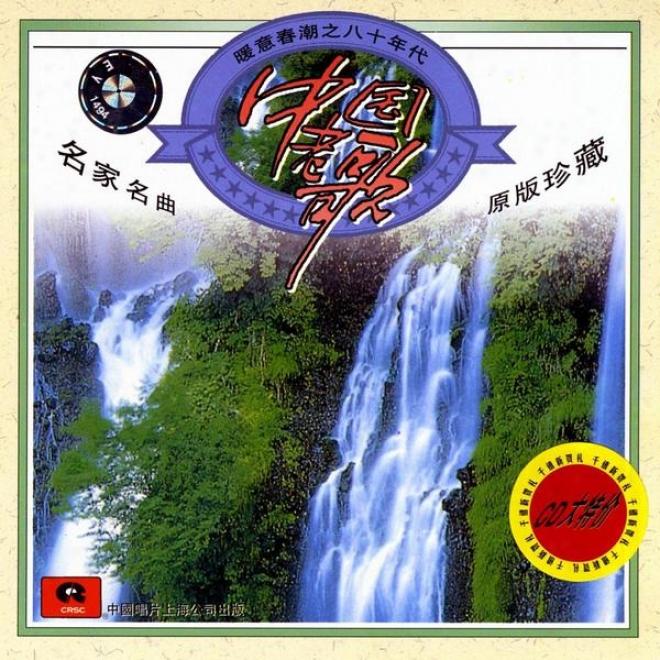 Chinese Hits From The 1980�s: The Rebirth (zhong Guo Lao Ge Nuan Yi Chun Cao Zhi Ba Shi Nian Dai)