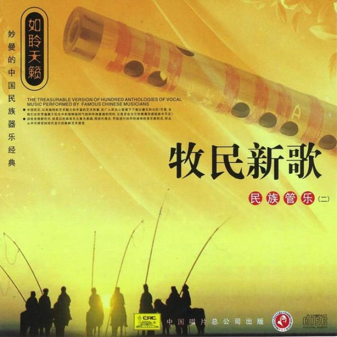 Chinese Wind Instrumental Music: Vol. 2 - Herdsmen�s New Song (mu Min Xin Ge: Min Zu Guan Yue Er)
