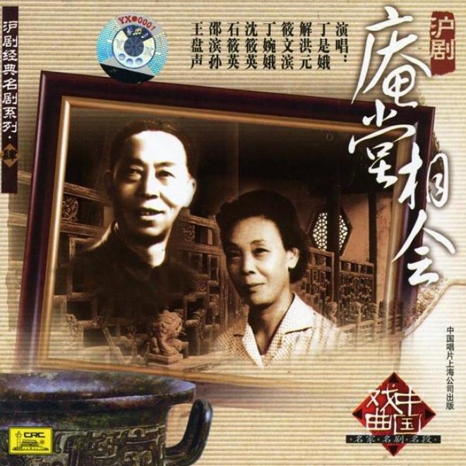 Classic Shanghai Operas Vol. 4: Meeting In A Nunnery (hu Ju Jing Dian Ming Ju Xi Lie Su: An Tang Xiang Hui)