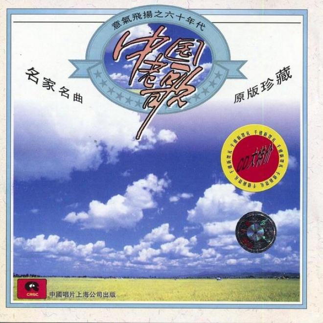 Energetic Chinese Hits Of The 1960s (zhong Guo Lao Ge Yi Qi Fei Yang Zhi Liu Shi Nian Dai)