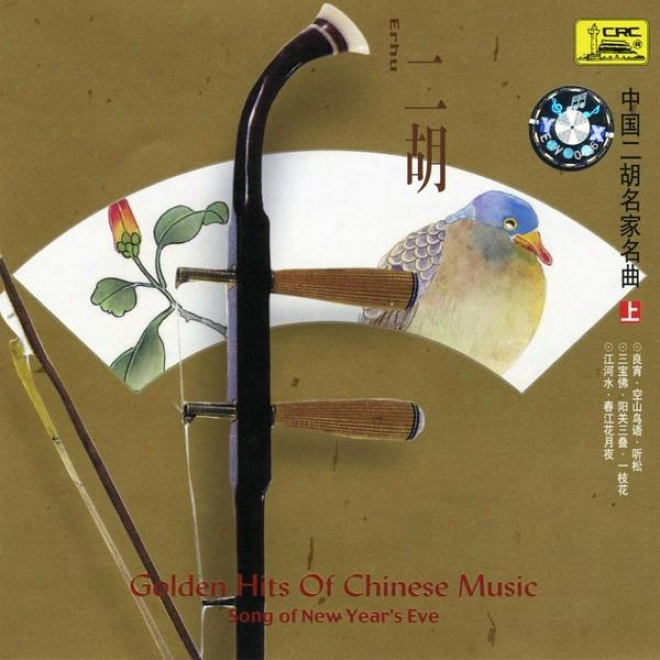 Famous Chinese Erhu Pieces: Vol. 1 - Descant Of New Years Eve (zhong Guo Er Hu Ming Jia Ming Qu Shang)