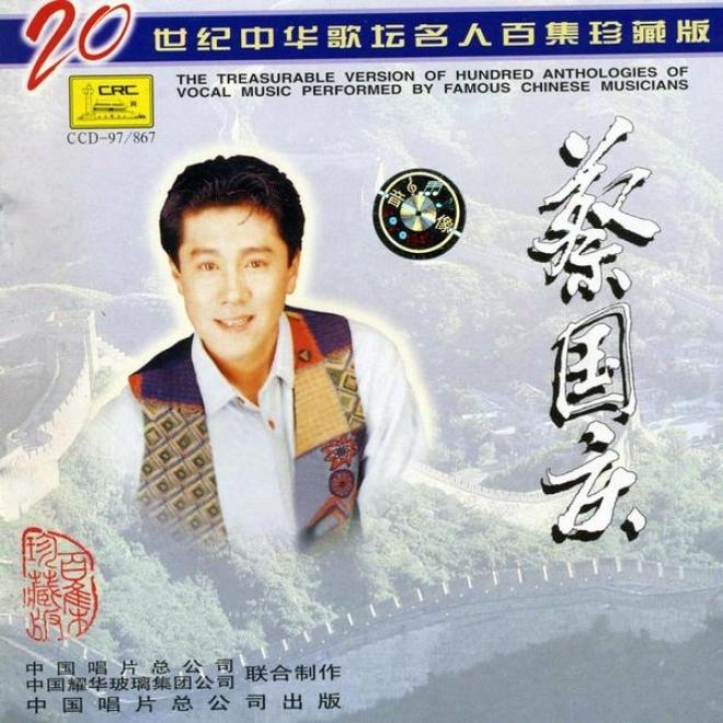 Famous Chinese Musicians: Cai Guoqing (zhong Hua Ge Tan Ming Ren: Cai Guoqing)