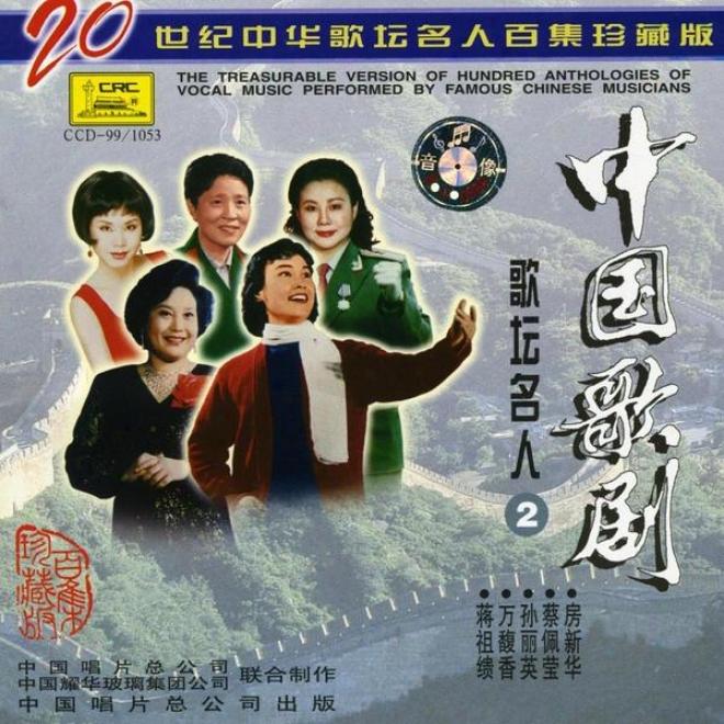 Celebrated Chinese Opera Singers: Vol. 2 (zhong Hua Ge Tan Ming Ren: Zhong Guo Ge Ju Ge Tan Ming Ren Er)