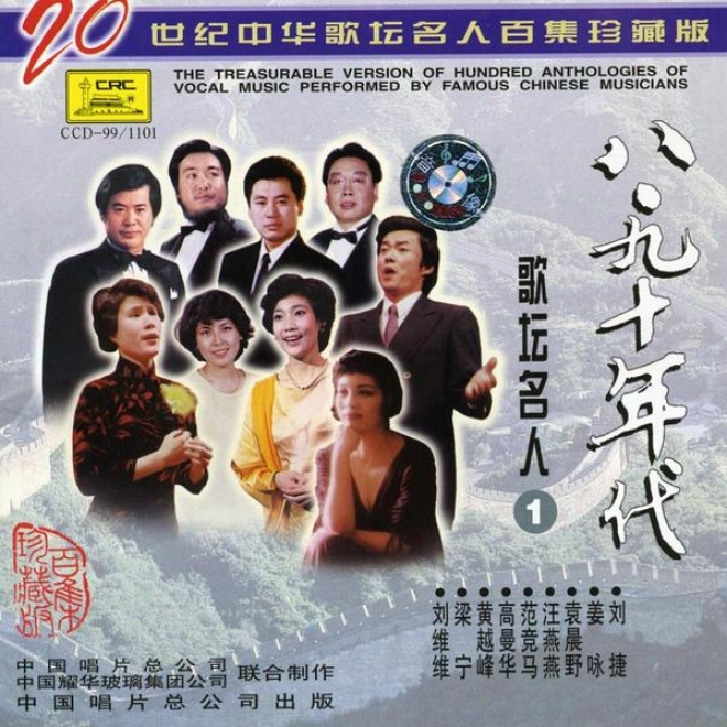 Famous Chinese Singers Of The 1980�s And 1990�s: Vol. 1 (zhong Hua Ge Tan Ming Ren: Ba Jiu Shi Nian Dai Ge Tan Ming Ren Yi)