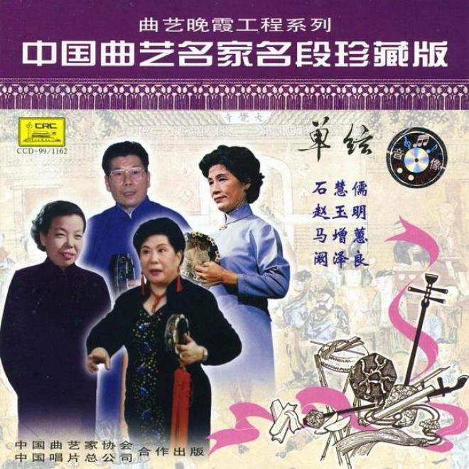 Famous Danxian Pieces (zhong Guo Qu Yi Ming Jia Ming Duan Zhen Cang Ban: Dan Xian)