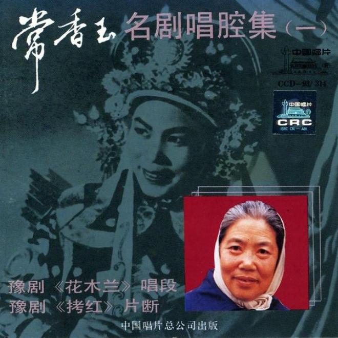 Famous Henan Opera Arias By Chang Xiangyu: Vol. 1 (chang Xiangyu Ming Ju Chang Qian Ji Yi)