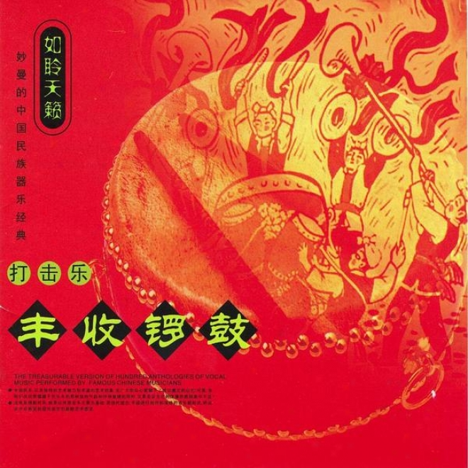 Harvest Drums: Chinese Percuesion Instruments (feng Shou Luo Gu: Da Jl Yue)