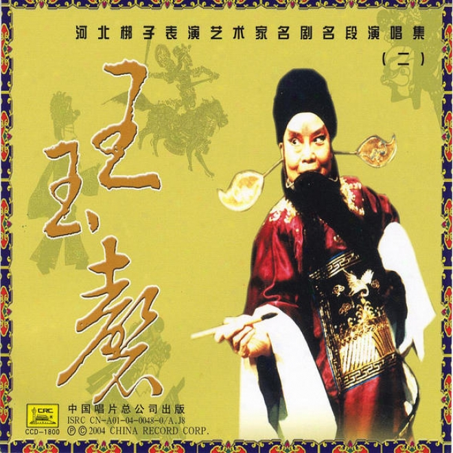Hebei Topical Opera Collectiion Vol. 3: Wang Yuqing (he Bei Bang Zi Ji San: Wang Yuqing)