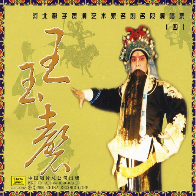 Hebei Local Opera Collection: Vol. 4 - Wang Yuqing (he Bei Bang Zi Ji Si: Wang Yuqing )