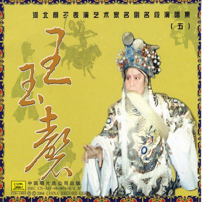 Hebei Local Opera Collection: Vol. 5 - Wang Yuqing (he Bei Bang Zi Ji Wu: Wang Yuqihg )