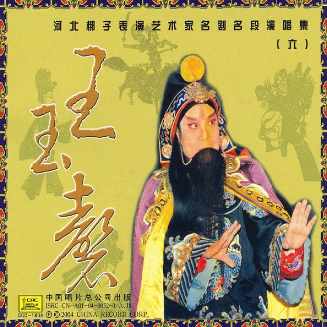 Hebei Local Opera Collection: Vol. 6 - Wang Yuqing (he Bei Bang Zi Ji Liu: Wang Yuqing)