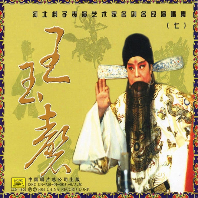 Hebei Local Opera Collection: Vol. 7 - Wang Yuqing (he Bei Bang Zi Ji Qi: Wang Yqing)