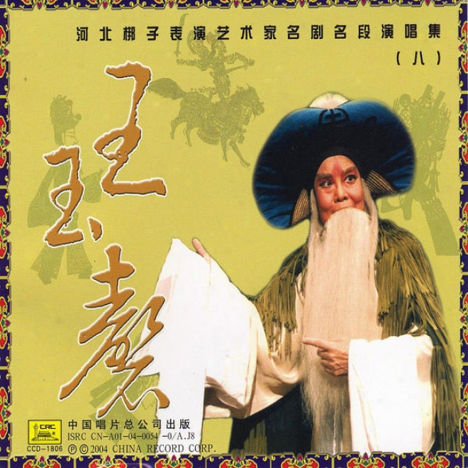 Hebei Local Opera Collection: Vol. 8 - Wang Yuqing (he Bei Bang Zi Ji Ba: Wang Yuqing)