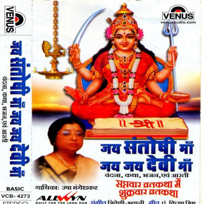 Jai Santoshi Maa Jai Jai Devi Maa (sapgvar Vratkatha Mein Shukarvar Vratkatha) (hindi Katha)