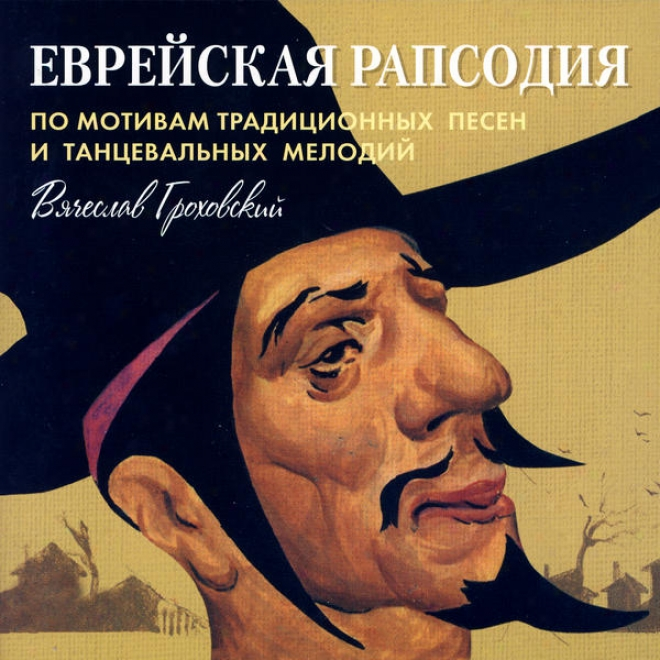 Jewish Rambling composition (traditional Song And Dance Melodies)- Viacheslav Grokhovsky
