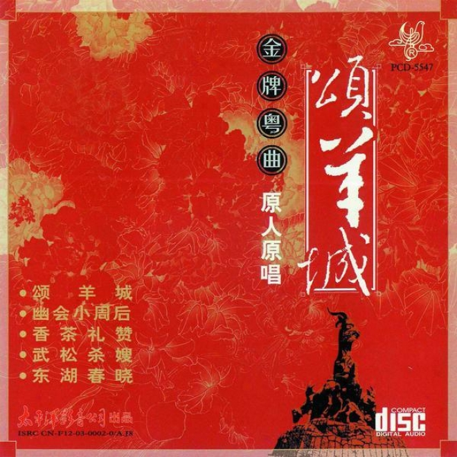 Jin Pai Yue Qu . Song Yang Cheng (best Of Cantonese Opera: Praising oFr The Sheep City)
