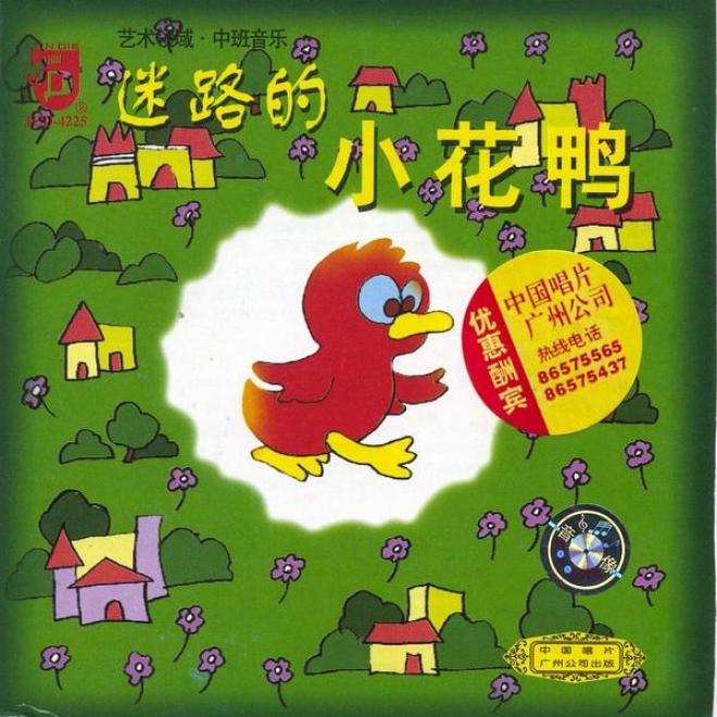 Kindergarten Music: The Lost Dotted Duckling (zhong Ban Yin Yue: Mi Lu De Xiao Hua Ya)