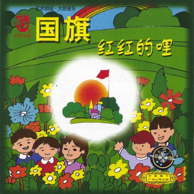 Kindergarten Music: The Red National Flag (da Ban Yin Yue: Gong Qi Hong Hong De Li)