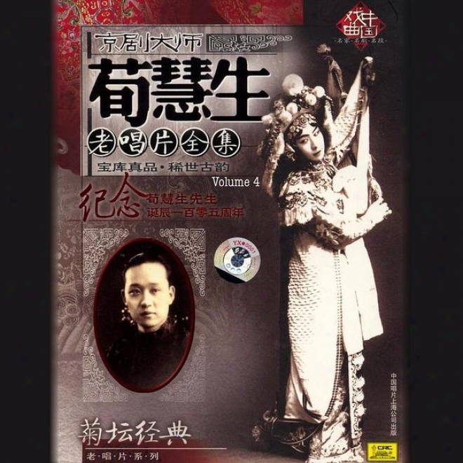 Peking Opera Arias By Xun Huisheng: Vol. 4 (jing Ju Da Shi Xun Huisheng Lao Chang Pian Quan Ji Si)