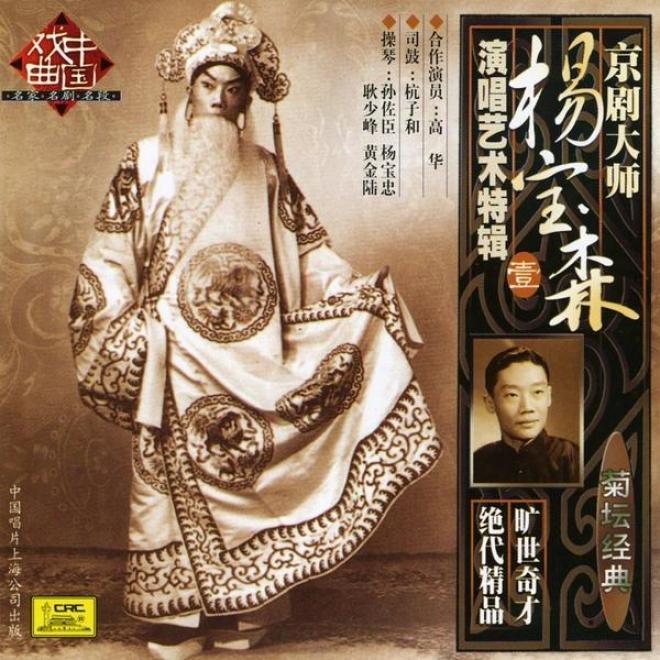 Peking Opera By Yang Baosen Vol. 1 (jing Ju Da Shi Yang Baosen Yan Chang Yi Shu Te Ji Yi)