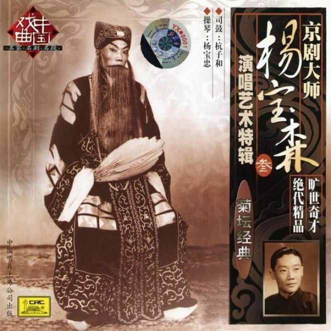 Peking Opera By Yang Baosen Vol. 3 (jing Ju Da Shi Yang Baosen Yan Chang Yi Coy Te Ji San)