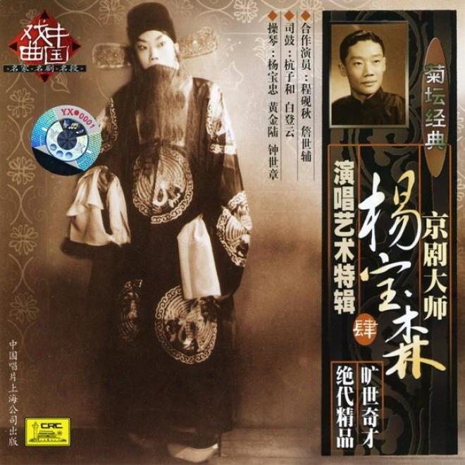 Peking Opera By Yang Baosen Vol. 4 (jing Ju Da Shi Yang Baosen Yang Chang Yi Shu Te Ji Si)