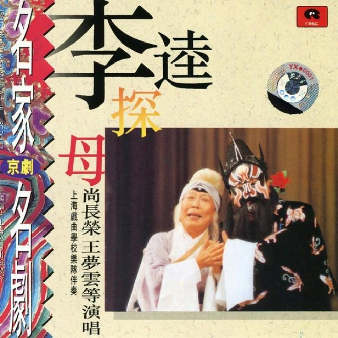 Peking Opera: Li Kui Visits His Mother (jing Ju Ming Jia Ming Ju: Li Kui Tan Mu)