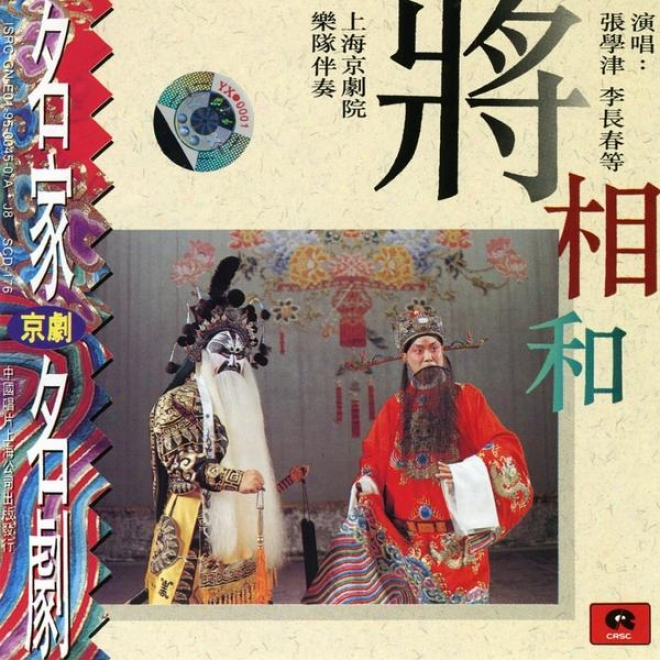 Peking Opera: Reconciliation Of The General And Servant (jing Ju Ming Jia Ming Ju: Jiang Xiang He)