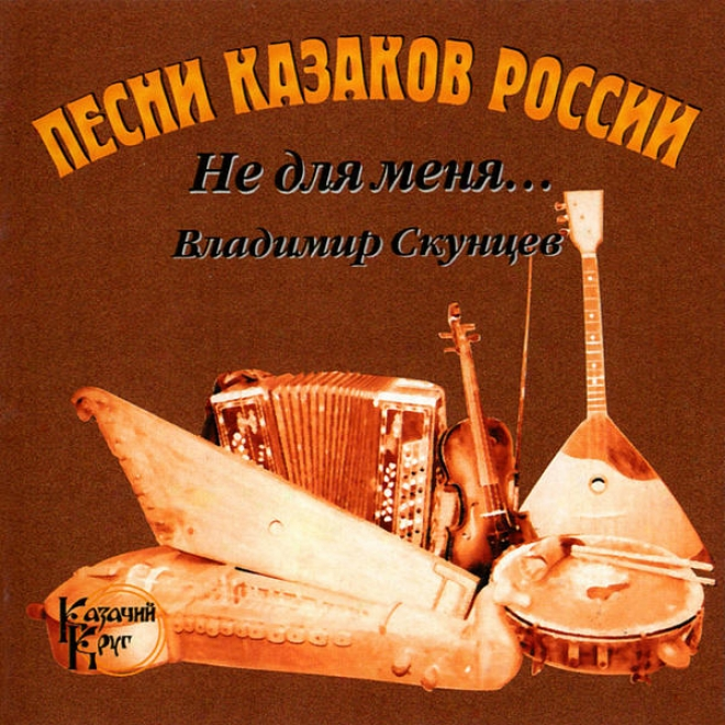 """pesni Kazakov Rossii """"ne Dlya Menya"""" / Songs Of The Cossacks Of Russia """"but Not For Me"""
