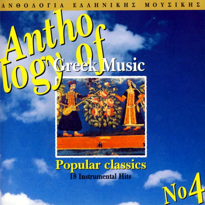 Popular Classics - Anthologia Tis Ellinikis Mousimis Vol 4. (anthology Of Greek Music Vol. 4)