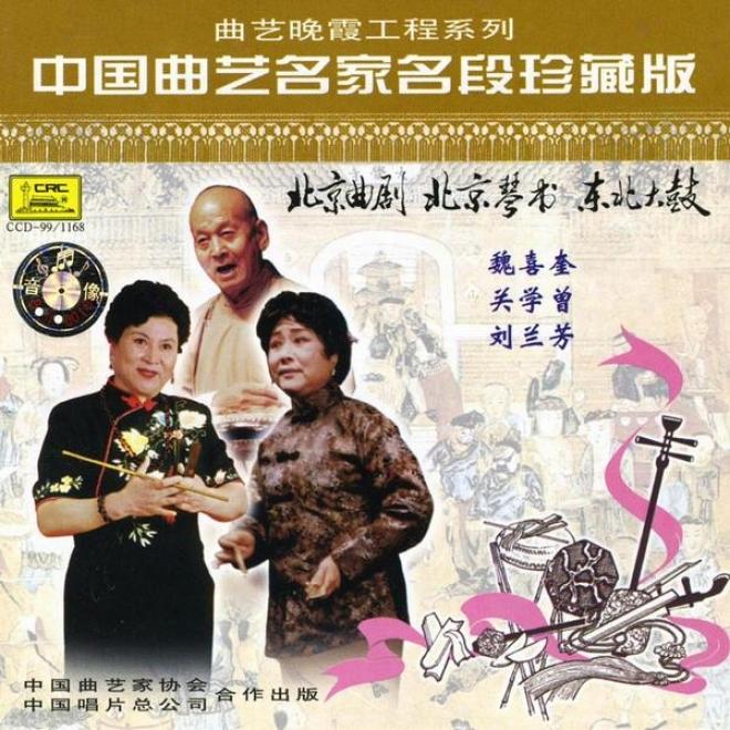 Quju Qinshu And Northeast Drum Songs (beijing Qu Ju Beijing Qin Shu Dong Bei Da Gu)