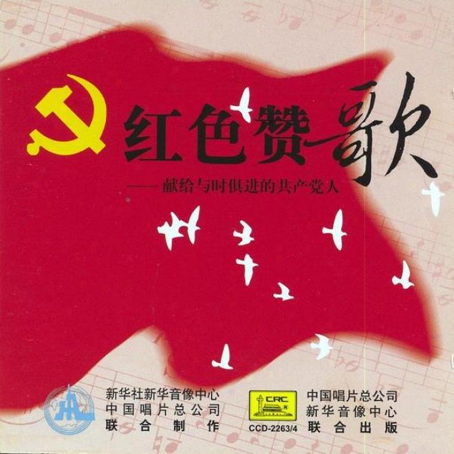 Red Paeans - Dedicated To The Contejporary Communista (hong Se Zan Ge - Xian Gek Yu Shi Ju Jin De Gong Chan Dang Ren)