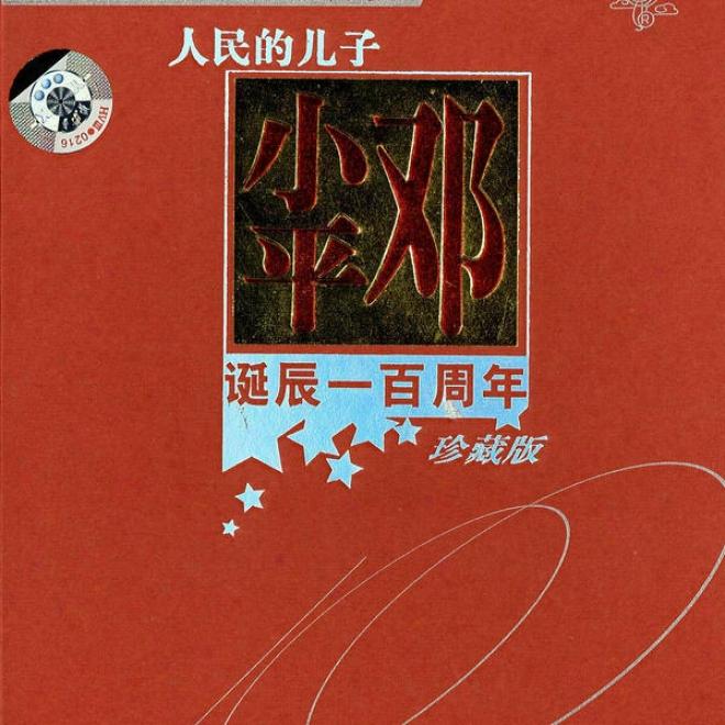Ren Min De Er Zi  Deng Xiao Ping 100 Zhou Nian Dan Chen Ji Nian Zhuzn Ji (son Of The Citizens: Dedication To 1O0th Birthday Of Den