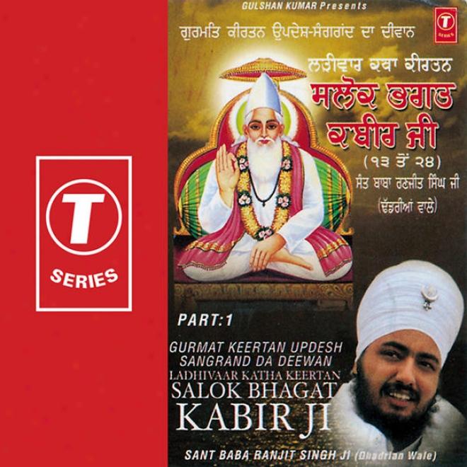 Sangrand Da Deewan Ladhivaar Katha Keertan-salok Bhagat Kabirji 13 To 24 (part 1)