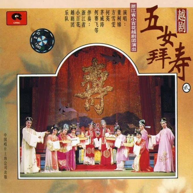 Shaoxing Opera:  Five Daughters Celebrating A Grand Birthday Vol. 2 (yue Ju: Wu Nv Bai Shou Er)