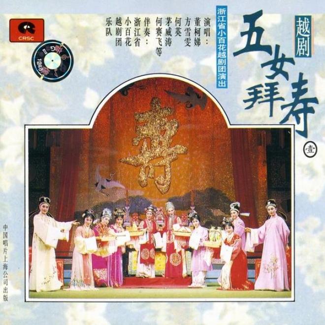 Shaoxing Opera:-Five Daughtters Celebrating A Grand Birthday Vol. 1 (yue Ju: Wu Nv Bai Shou Yi)