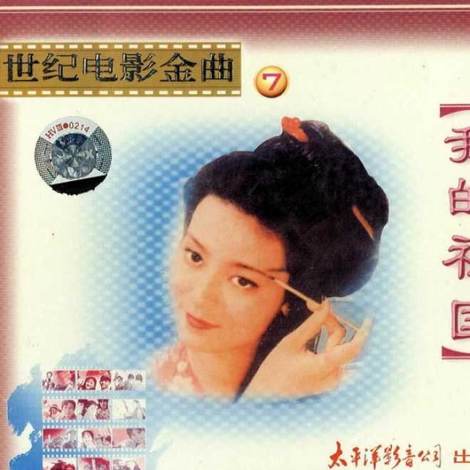 Shi Ji Dian Ying Jin Qu 7 Wo De Zu Guo (classic Chinese Movie Tracks Vol.7 My Homeland)