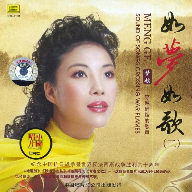 Songs From The Battlefield By Meng Ge (chuan Yue Xiao Yan De Ge Sheng: Meng Ge)
